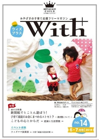 With 6・7月号