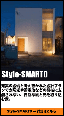 Style-SMART0