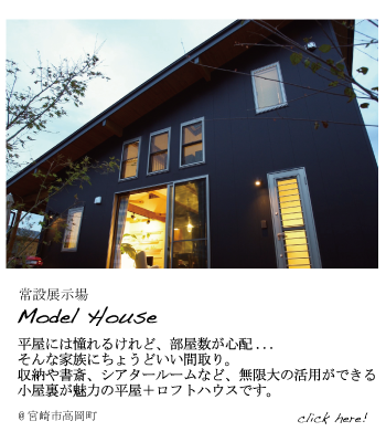 モデルハウス #03 Loafer model house